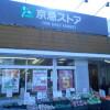 1K Apartment to Rent in Yokohama-shi Kanazawa-ku Supermarket
