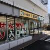 2LDK Apartment to Buy in Minato-ku Drugstore