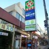 1DK Apartment to Rent in Shinagawa-ku Supermarket