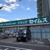 2SK Apartment to Rent in Saitama-shi Kita-ku Drugstore