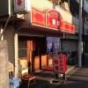 1K Apartment to Rent in Nakano-ku Shop