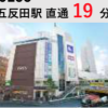 Whole Building Apartment to Buy in Ota-ku Train Station