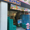 1DK Apartment to Rent in Bunkyo-ku Drugstore