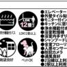 2LDK Apartment to Buy in Itabashi-ku Equipment