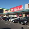 1K Apartment to Rent in Funabashi-shi Drugstore