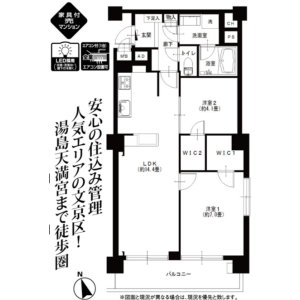 2LDK {building type} in Yushima - Bunkyo-ku Floorplan
