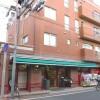 1R Apartment to Rent in Ota-ku Supermarket