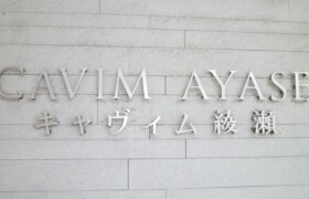 3LDK Apartment in Ayase - Adachi-ku