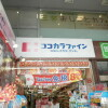 1LDK Apartment to Rent in Setagaya-ku Drugstore