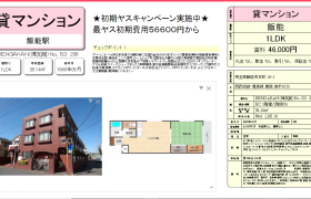 1LDK Apartment in Honcho - Hanno-shi