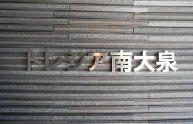 3LDK Apartment in Minamioizumi - Nerima-ku