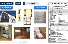 1LDK Mansion in Yotsugi - Katsushika-ku