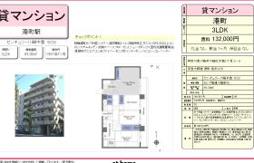 3LDK House in Nakajima - Kawasaki-shi Kawasaki-ku