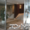 3LDK Apartment to Buy in Yokohama-shi Totsuka-ku Building Entrance