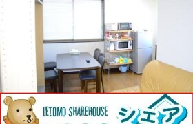 Ietomo STM  - Guest House in Taito-ku