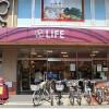 3SLDK House to Buy in Meguro-ku Supermarket
