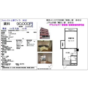 台東区 上野桜木 1R マンション 間取り
