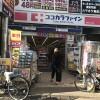 Whole Building Apartment to Buy in Setagaya-ku Shopping mall