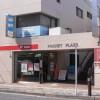 在目黒區購買3LDK 獨棟住宅的房產 Post Office