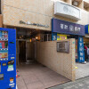 1K Apartment to Buy in Nakano-ku Entrance