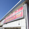 1K Apartment to Rent in Chigasaki-shi Drugstore