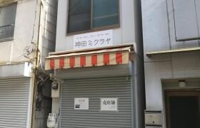 Whole Building {building type} in Kandamikuracho - Chiyoda-ku