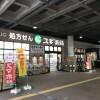 2SLDK House to Buy in Kobe-shi Nada-ku Drugstore