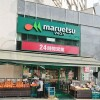 Whole Building Office to Buy in Meguro-ku Supermarket
