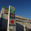 1K Apartment to Rent in Itabashi-ku Supermarket