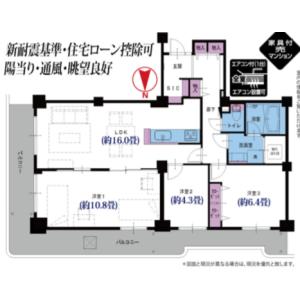 3LDK {building type} in Seishincho - Edogawa-ku Floorplan