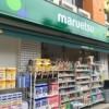 1K 아파트 to Rent in Nakano-ku Supermarket