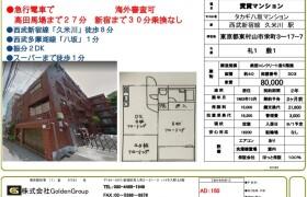 2DK Apartment in Sakaecho - Higashimurayama-shi