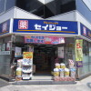 1LDK Apartment to Rent in Chiyoda-ku Drugstore