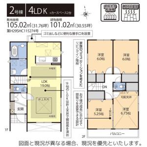 名古屋市緑区 - 鳴海町(その他) 獨棟住宅 3LDK 房間格局