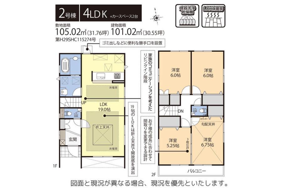 在Nagoya-shi Midori-ku購買3LDK 獨棟住宅的房產 房間格局