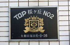1R Apartment in Fukuda - Yamato-shi