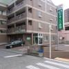 在千葉市緑区内租赁3LDK 公寓大厦 的 Hospital / Clinic