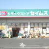 1K Apartment to Rent in Saitama-shi Omiya-ku Drugstore