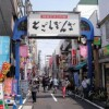 2DK Apartment to Rent in Shinagawa-ku Restaurant