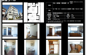 1DK Mansion in Nishiogikita - Suginami-ku