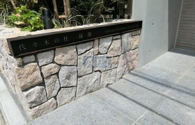 1LDK Apartment in Yoyogi - Shibuya-ku