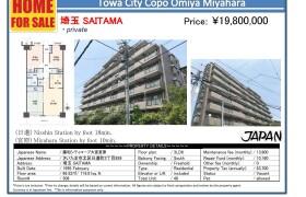 3LDK Apartment in Nisshincho - Saitama-shi Kita-ku
