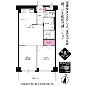 2LDK {building type} in Minamicho - Itabashi-ku Floorplan