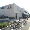 3LDK Apartment to Buy in Yokohama-shi Tsurumi-ku Shop