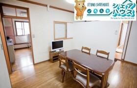 Ietomo Shinjuku Pompierre  - Guest House in Shinjuku-ku