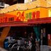 1K Apartment to Rent in Kita-ku Supermarket