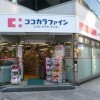 1R Apartment to Rent in Chiyoda-ku Drugstore