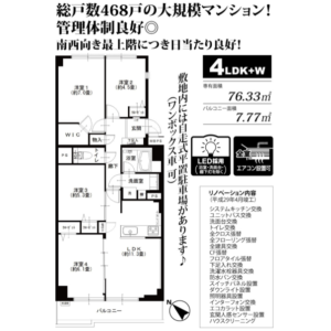 4LDK {building type} in Shiohama - Koto-ku Floorplan