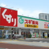 1R Apartment to Rent in Machida-shi Drugstore