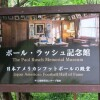 Whole Building Office to Buy in Hokuto-shi Leisure / Sightseeing